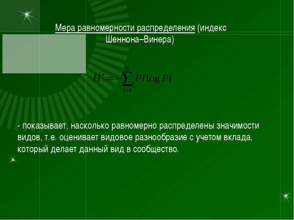 Мера равномерности распределения (индекс Шеннона–Винера) - показывает, наскол...