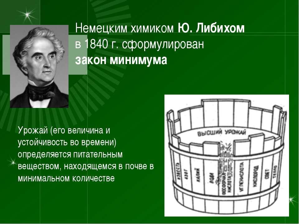 Немецким химиком Ю. Либихом в 1840 г. сформулирован закон минимума Урожай (ег...