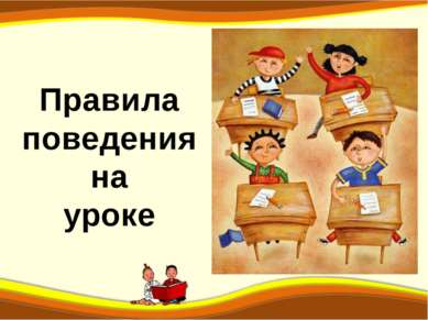 Правила поведения на уроке