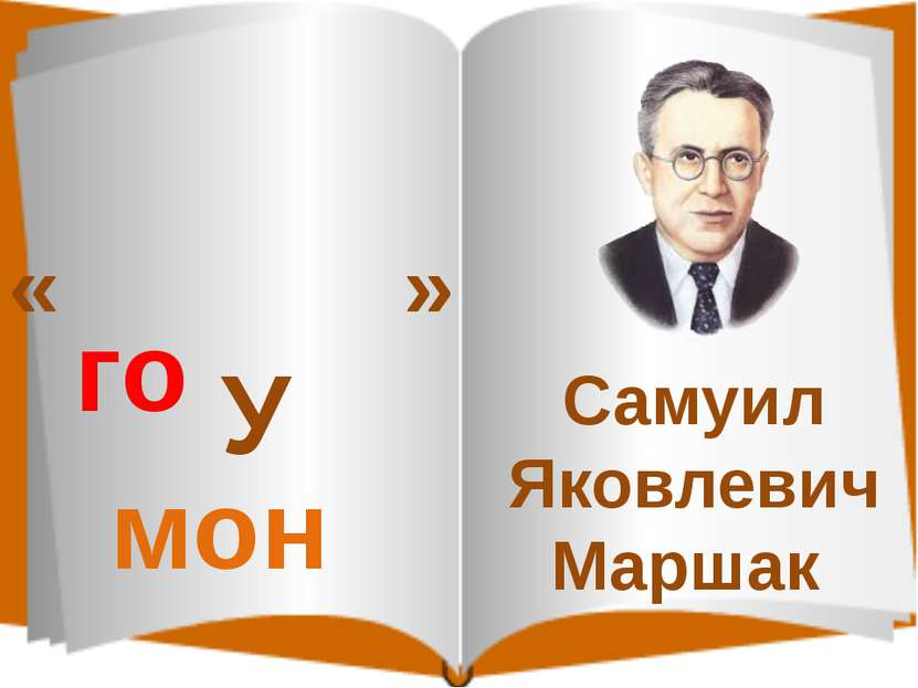 Самуил Яковлевич Маршак У го мон « »