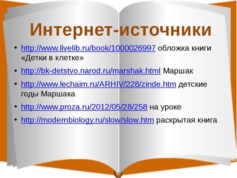 Интернет-источники http://www.livelib.ru/book/1000026997 обложка книги «Детки...