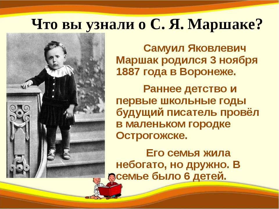 Что вы узнали о С. Я. Маршаке? Самуил Яковлевич Маршак родился 3 ноября 1887 ...