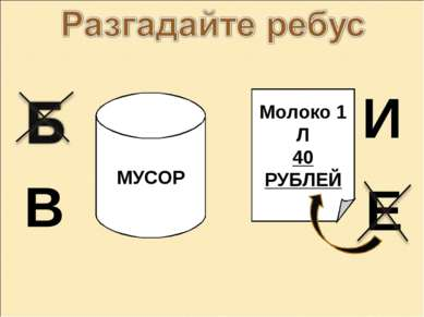 МУСОР Молоко 1 Л 40 РУБЛЕЙ В И Е
