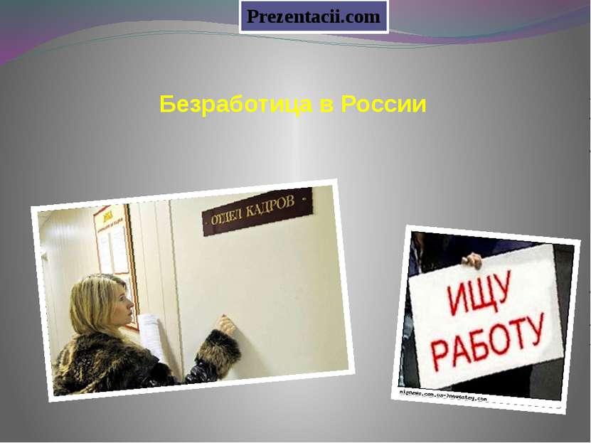 Безработица в России Prezentacii.com