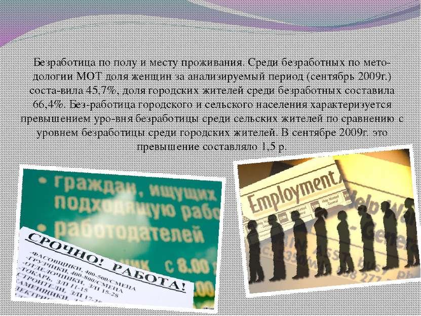 Безработица по полу и месту проживания. Среди безработных по мето-дологии МОТ...