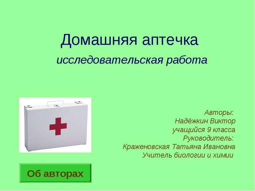 Домашняя аптечка исследовательская работа Авторы: Надёжкин Виктор учащийся 9 ...