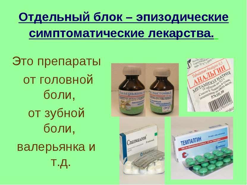 Отдельный блок – эпизодические симптоматические лекарства. Это препараты от г...
