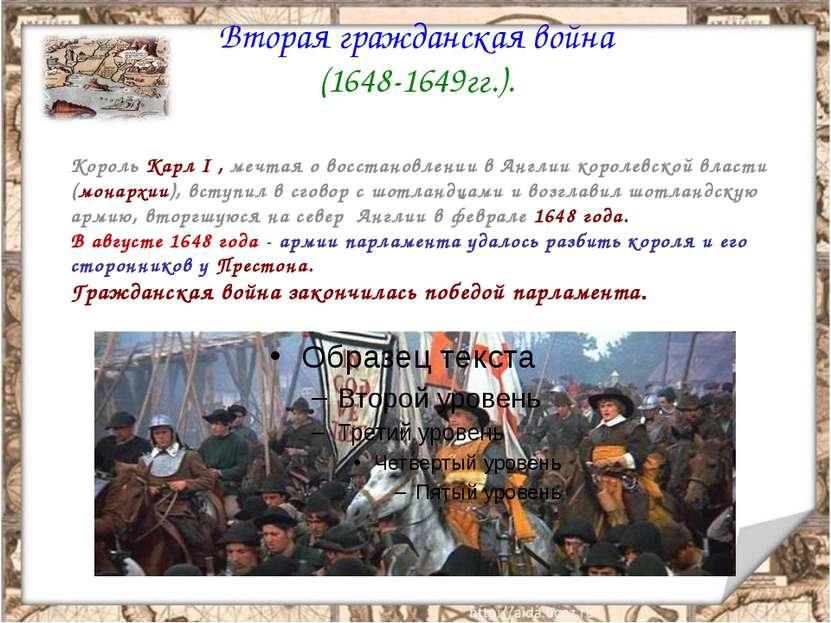 Вторая гражданская война (1648-1649гг.). Король Карл I , мечтая о восстановле...