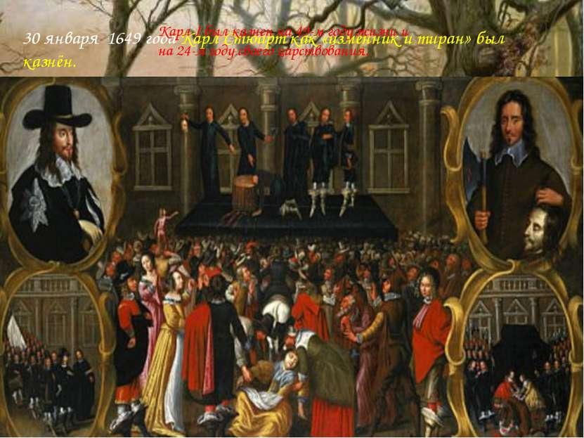 30 января 1649 года Карл Стюарт как «изменник и тиран» был казнён. КарлI был...