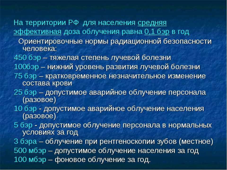 На территории РФ для населения средняя эффективная доза облучения равна 0,1 б...