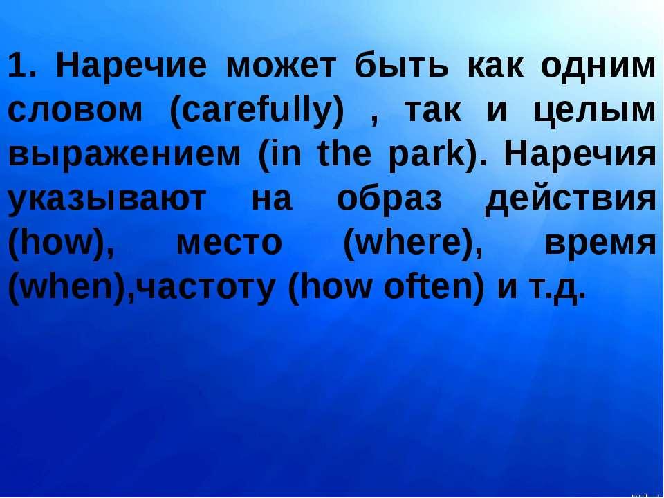1. Наречие может быть как одним словом (carefully) , так и целым выражением (...