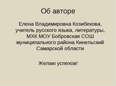 Об авторе Елена Владимировна Козибекова, учитель русского языка, литературы, ...