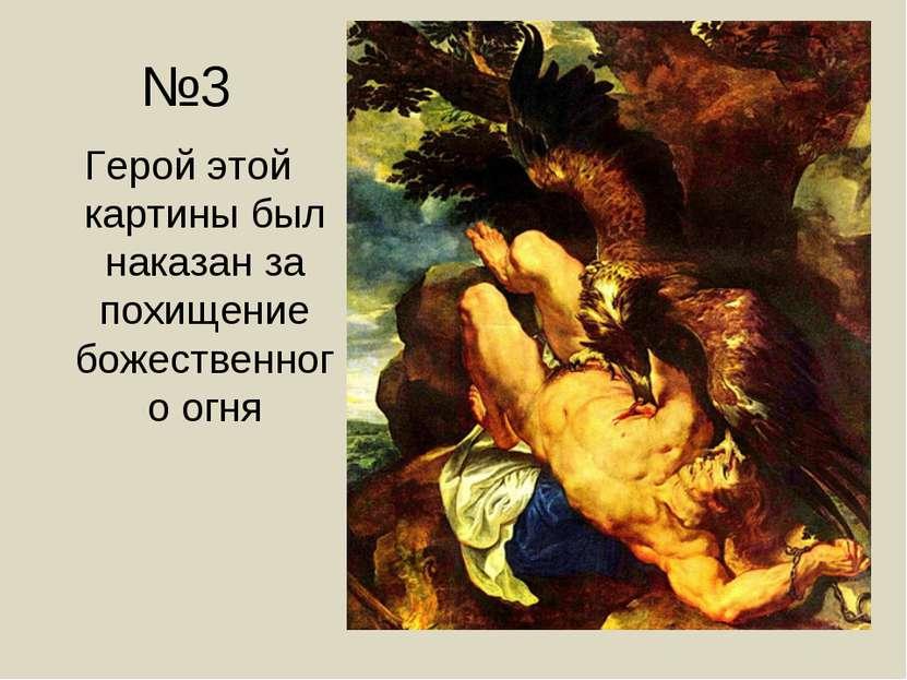 №3 Герой этой картины был наказан за похищение божественного огня