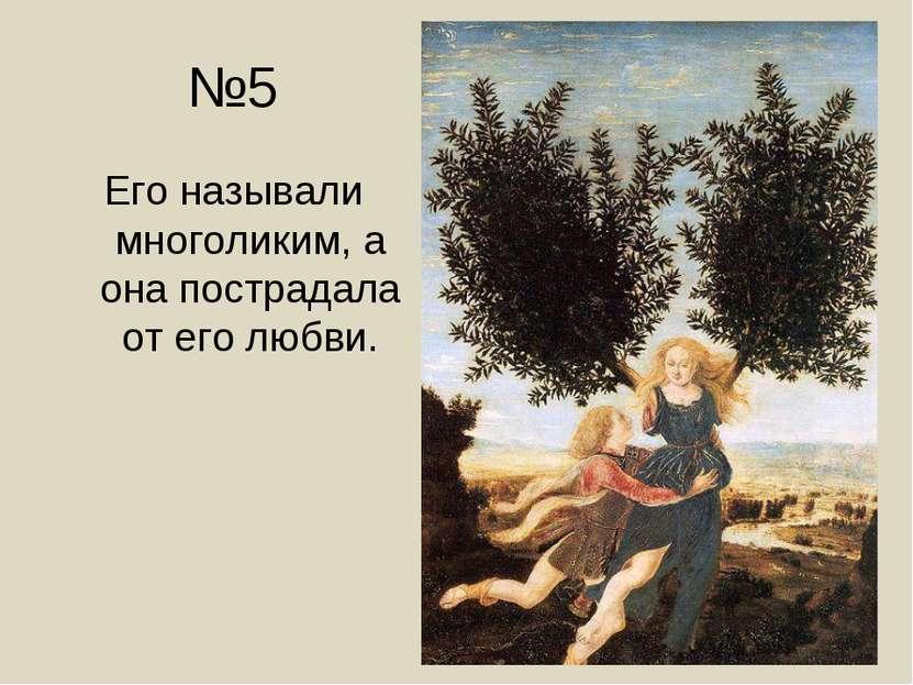 №5 Его называли многоликим, а она пострадала от его любви.