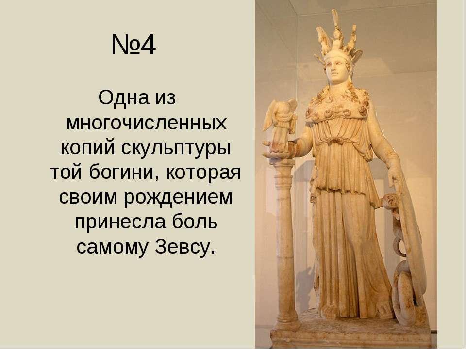 №4 Одна из многочисленных копий скульптуры той богини, которая своим рождение...