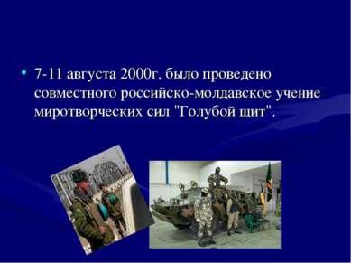 7-11 августа 2000г. было проведено совместного российско-молдавское учение ми...