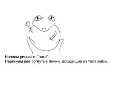 """Начнем рисовать """"ноги"""". Нарисуем две согнутые линии, исходящие из тела жабы."""