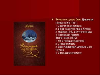Вечера на хуторе близ Диканьки Первая книга (1831) 1. Сорочинская ярмарка 2. ...