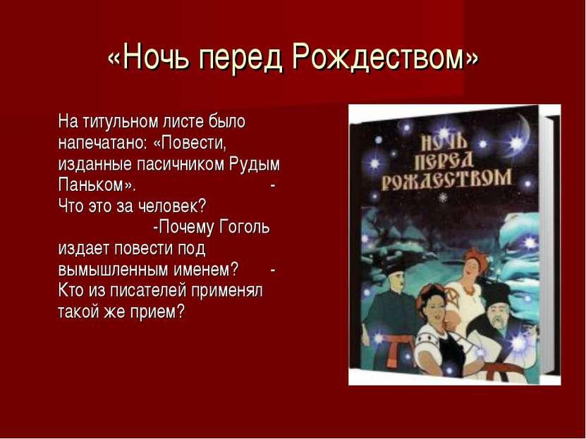 «Ночь перед Рождеством» На титульном листе было напечатано: «Повести, изданны...