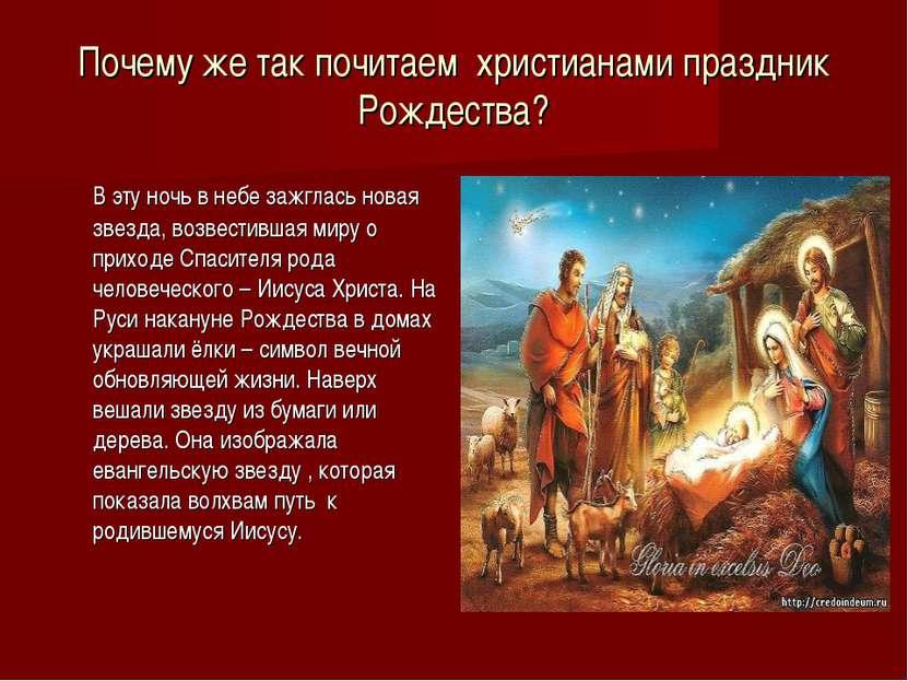 Почему же так почитаем христианами праздник Рождества? В эту ночь в небе зажг...