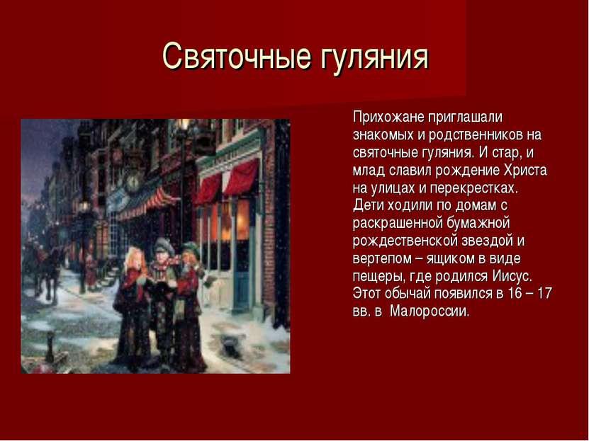 Святочные гуляния Прихожане приглашали знакомых и родственников на святочные ...