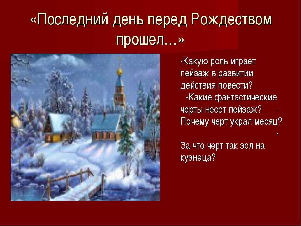 «Последний день перед Рождеством прошел…» -Какую роль играет пейзаж в развити...