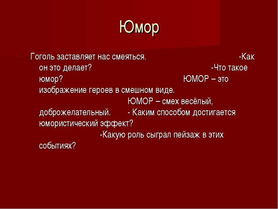 Юмор Гоголь заставляет нас смеяться. -Как он это делает? -Что такое юмор? ЮМО...