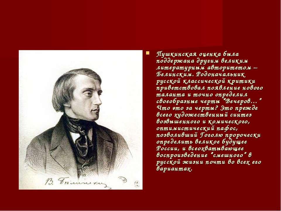 Пушкинская оценка была поддержана другим великим литературным авторитетом – Б...