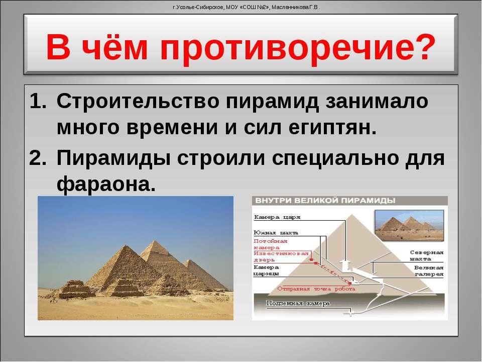 Строительство пирамид занимало много времени и сил египтян. Пирамиды строили ...