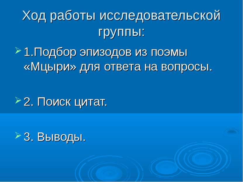 Ход работы исследовательской группы: 1.Подбор эпизодов из поэмы «Мцыри» для о...
