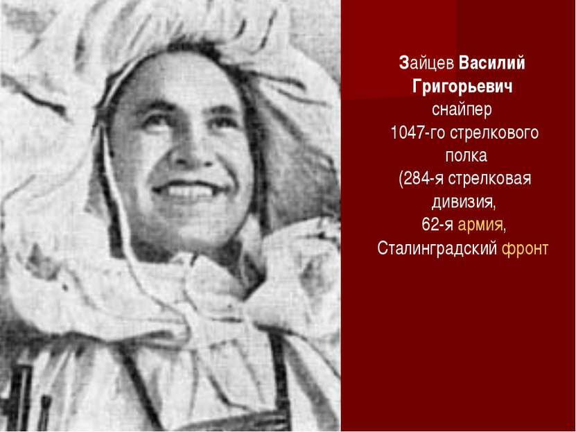 Зайцев Василий Григорьевич снайпер 1047-го стрелкового полка (284-я стрелкова...