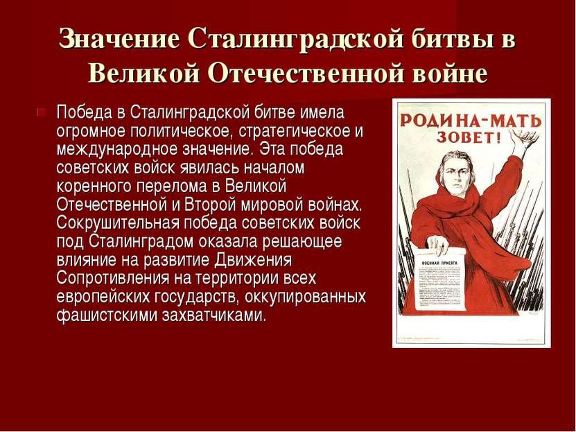 Значение Сталинградской битвы в Великой Отечественной войне Победа в Сталингр...
