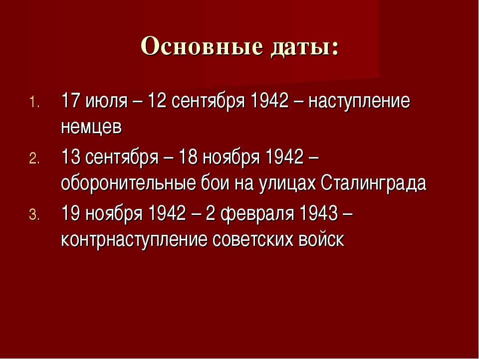 Основные даты: 17 июля – 12 сентября 1942 – наступление немцев 13 сентября – ...