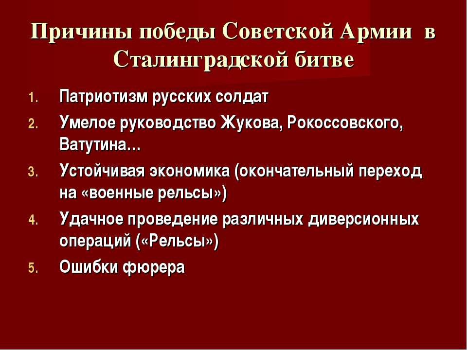 Причины победы Советской Армии в Сталинградской битве Патриотизм русских солд...