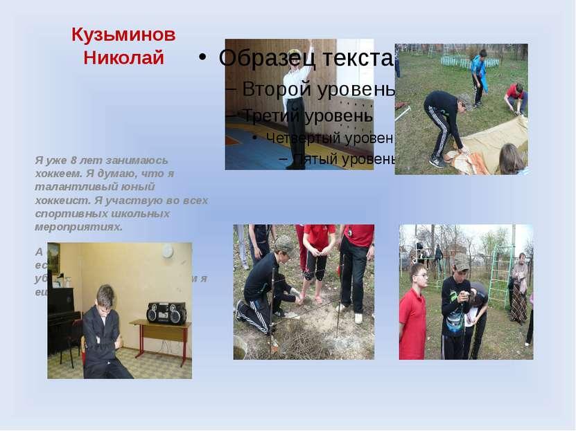 Кузьминов Николай Я уже 8 лет занимаюсь хоккеем. Я думаю, что я талантливый ю...