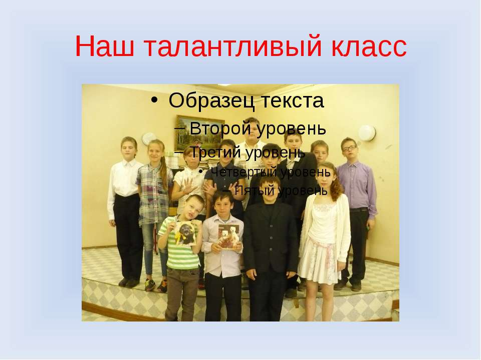 Наш талантливый класс