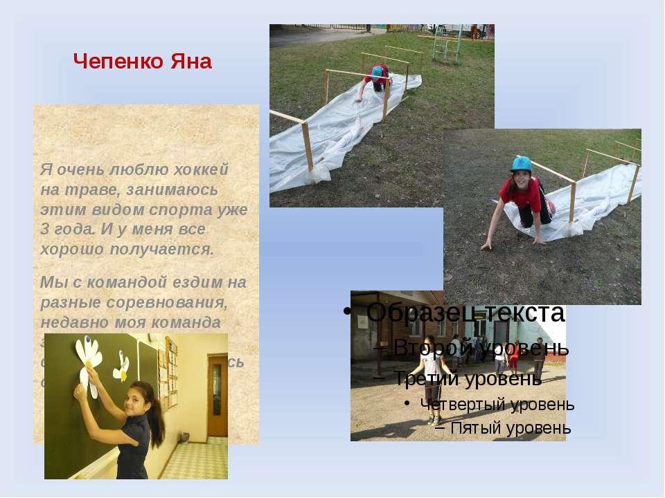 Чепенко Яна Я очень люблю хоккей на траве, занимаюсь этим видом спорта уже 3 ...
