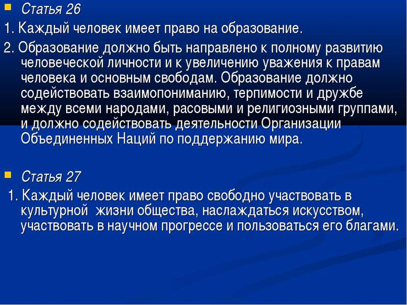 Статья 26 1. Каждый человек имеет право на образование. 2. Образование должно...