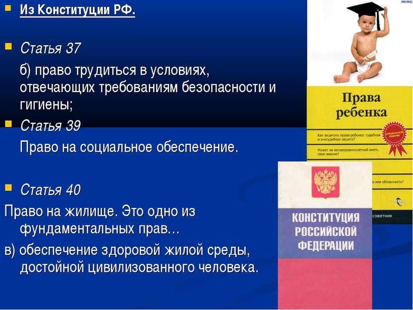 Из Конституции РФ. Статья 37 б) право трудиться в условиях, отвечающих требов...