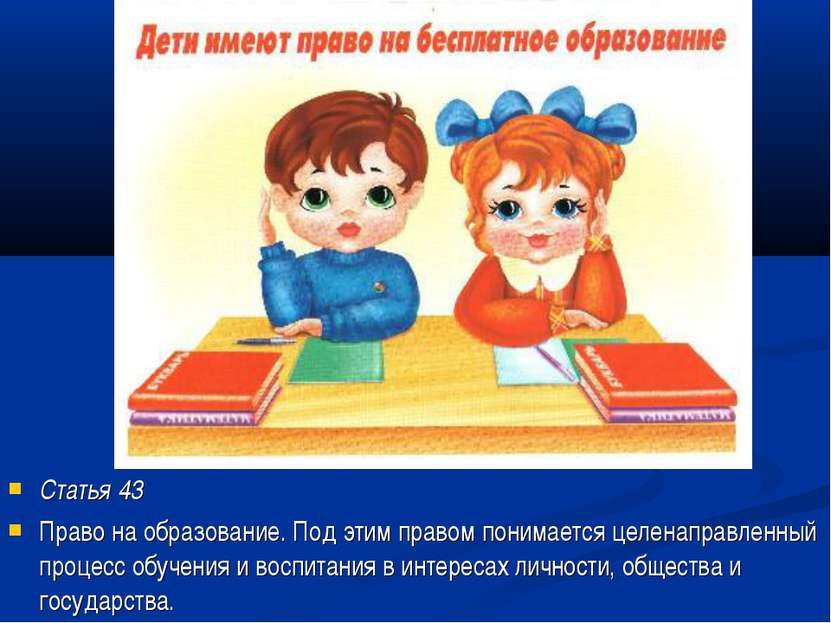 Статья 43 Право на образование. Под этим правом понимается целенаправленный п...
