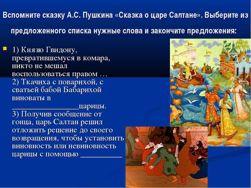 Вспомните сказку А.С. Пушкина «Сказка о царе Салтане». Выберите из предложенн...