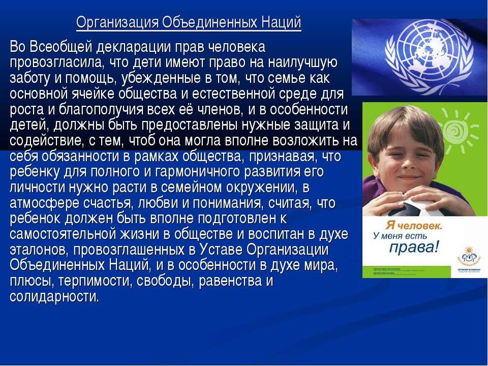 Организация Объединенных Наций Во Всеобщей декларации прав человека провозгла...