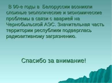 В 90-е годы в Белоруссии возникли сложные экологические и экономические пробл...