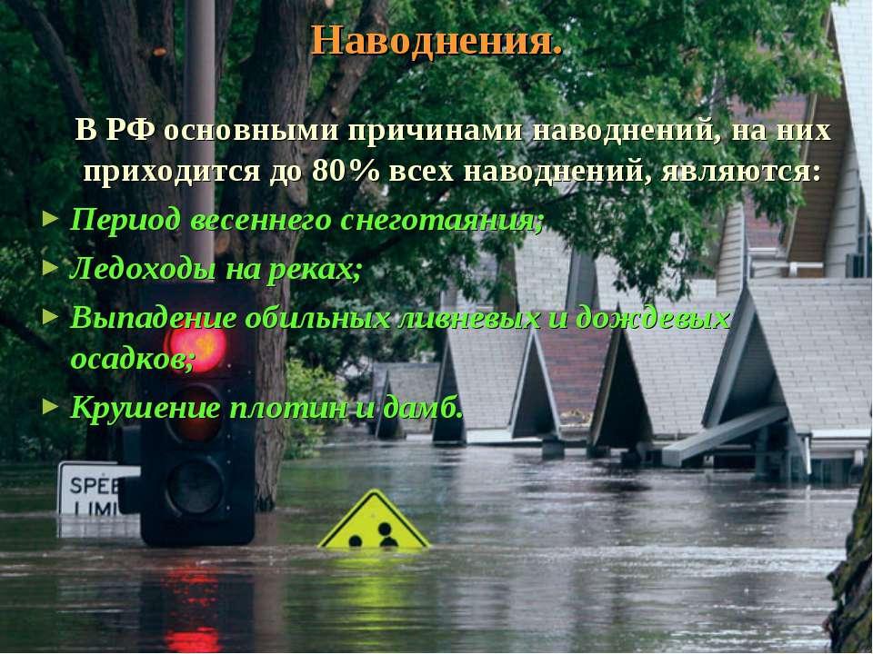 Наводнения. В РФ основными причинами наводнений, на них приходится до 80% все...