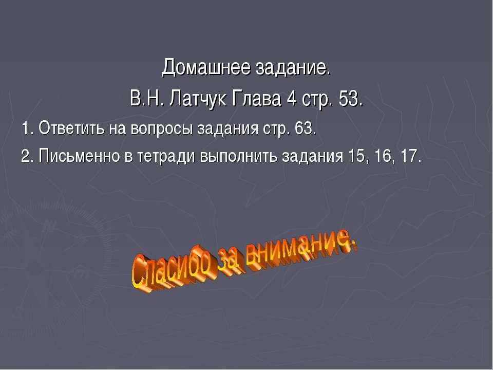 Домашнее задание. В.Н. Латчук Глава 4 стр. 53. 1. Ответить на вопросы задания...