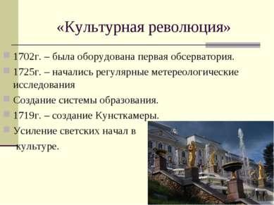 «Культурная революция» 1702г. – была оборудована первая обсерватория. 1725г. ...