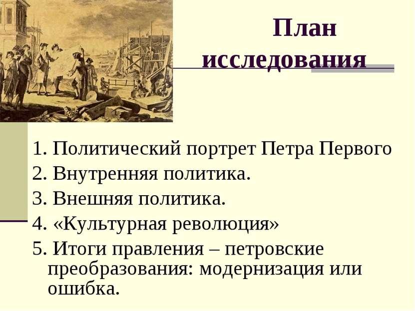 План исследования 1. Политический портрет Петра Первого 2. Внутренняя политик...