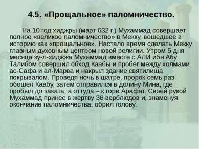 4.5. «Прощальное» паломничество. На 10 год хиджры (март 632 г.) Мухаммад сове...