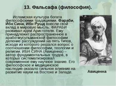 13. Фальсафа (философия). Исламская культура богата философскими традициями. ...
