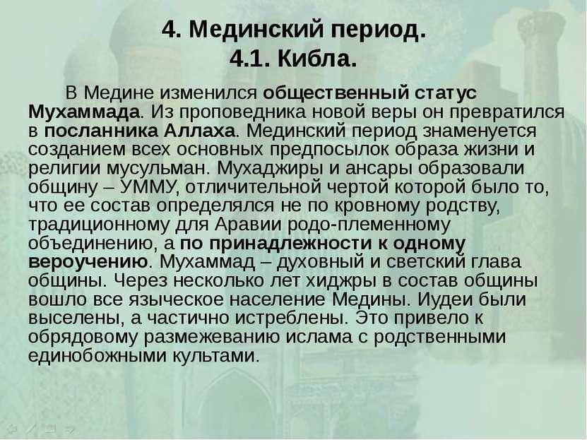 4. Мединский период. 4.1. Кибла. В Медине изменился общественный статус Мухам...